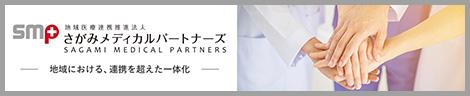 機関 神奈川 県 重点 医療